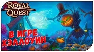 Royal Quest 😈 В игре Хэллоуин