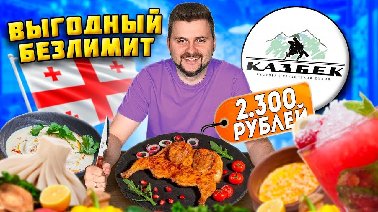 БЕЗЛИМИТ за 2300 рублей в ДОРОГОМ ресторане / Ешь СКОЛЬКО ХОЧЕШЬ / Все меню ресторана Казбек