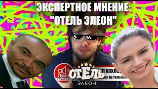 Экспертное мнение #4: ОТЕЛЬ ЭЛЕОН (сериал от СТС)