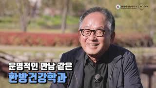 원광디지털대학교 민경진 인터뷰