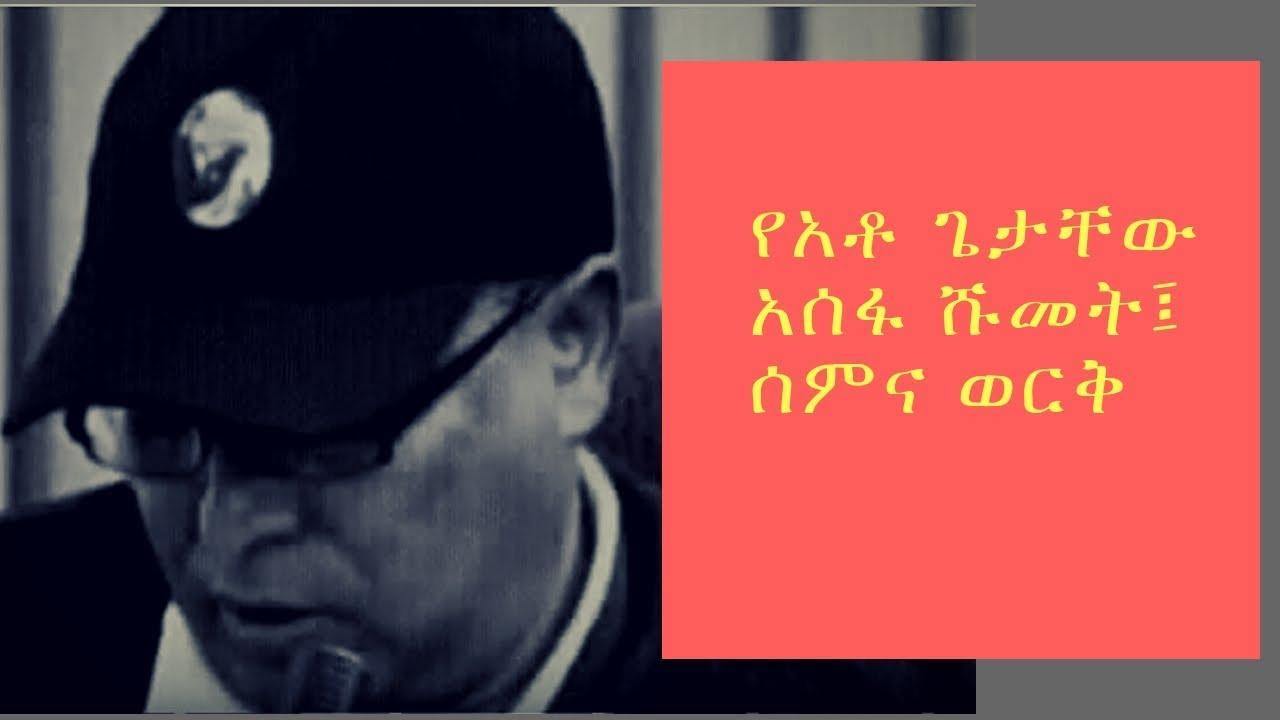 The hidden secret of Getachew Asefa