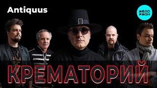 Крематорий - Antiquus Альбом 2018