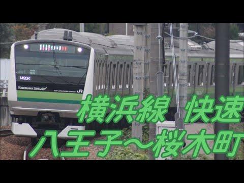 【全区間前面展望】横浜線《快速》八王子~桜木町 Yokohama Line《Rapid》Hachiōji~Sakuragichō