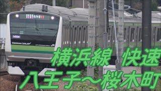 Download Video 【全区間前面展望】横浜線《快速》八王子~桜木町 Yokohama Line《Rapid》Hachiōji~Sakuragichō MP3 3GP MP4