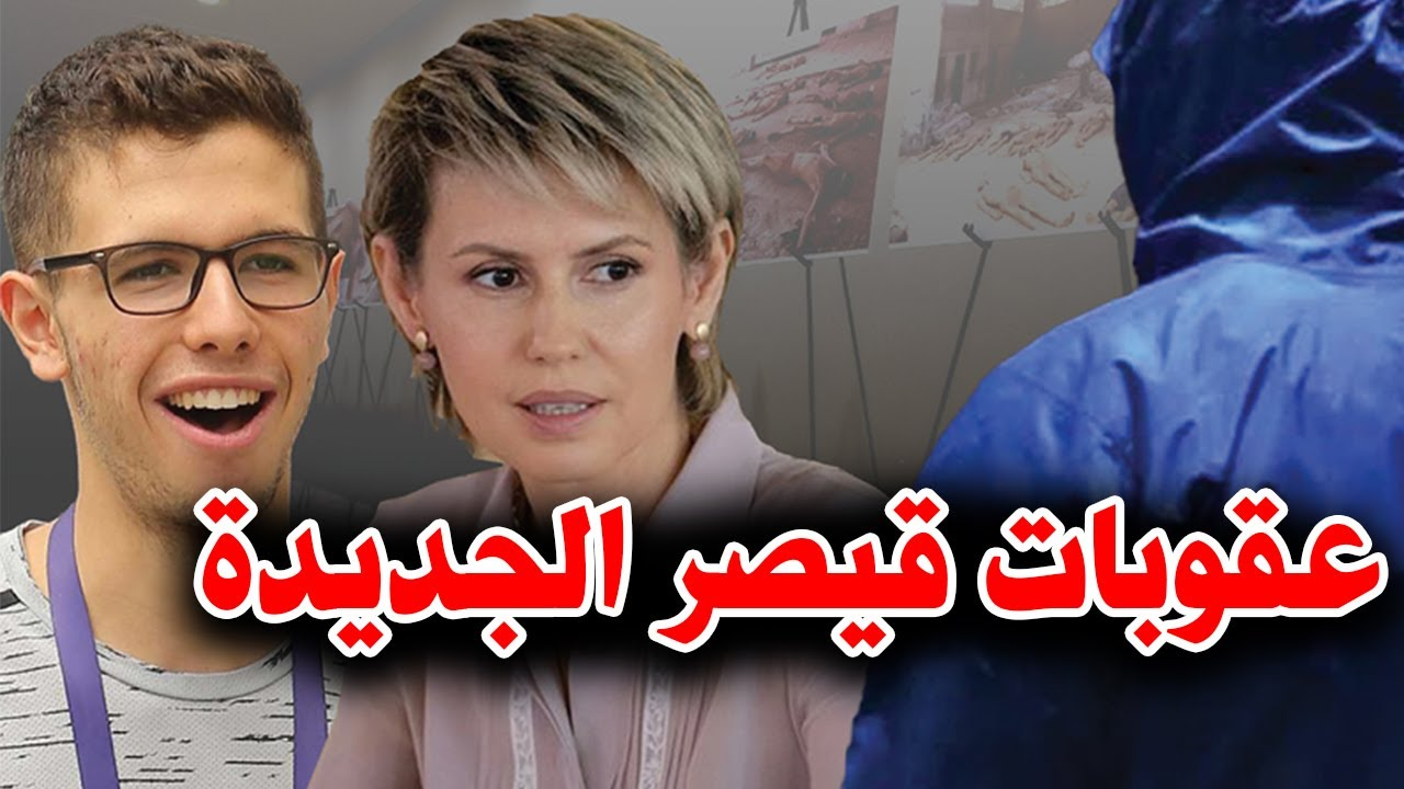حزمة جديدة من عقوبات قيصـ ـر على سوريا ورسالة سرية من واشنطـ ـن لروسيا