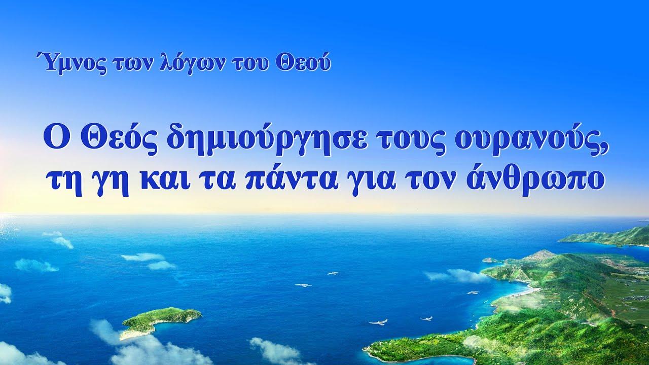 Ύμνος των λόγων του Θεού | O Θεός δημιούργησε τους ουρανούς, τη γη και τα πάντα για τον άνθρ