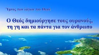 Ύμνος των λόγων του Θεού   O Θεός δημιούργησε τους ουρανούς, τη γη και τα πάντα για τον άνθρ