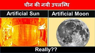 Everything about china's new artificial sun & moon in hindi
