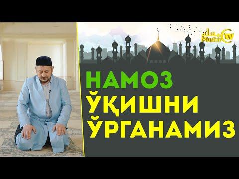 Namoz o'qishni o'rganamiz