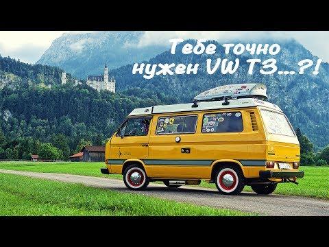Оно тебе надо?! Что такое VW T3 и стоит-ли вообще с ним связываться?...=)