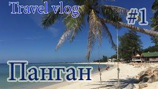 видео Нудистские пляжи в Тайланде: варианты для нудистского отдыха
