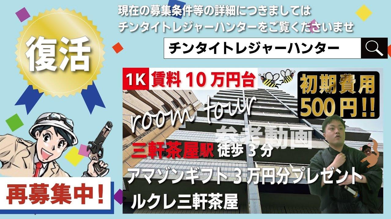 三軒茶屋は魅力的な街だYO!世田谷区のルクレシリーズで初期安チャレンジ!【ルクレ三軒茶屋】