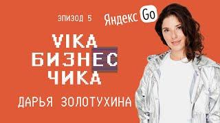 Вика Бизнес Чика 5 Женщины в Яндексе Клиент не всегда прав Дарья Золотухина Яндекс GO Лавка