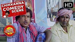 Chikkanna gives love letter to a girl | Kannada Comedy Scenes | Chikkanna Kannada Comedy Movies