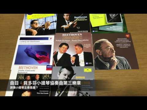 Beethoven Violin Concerto iii