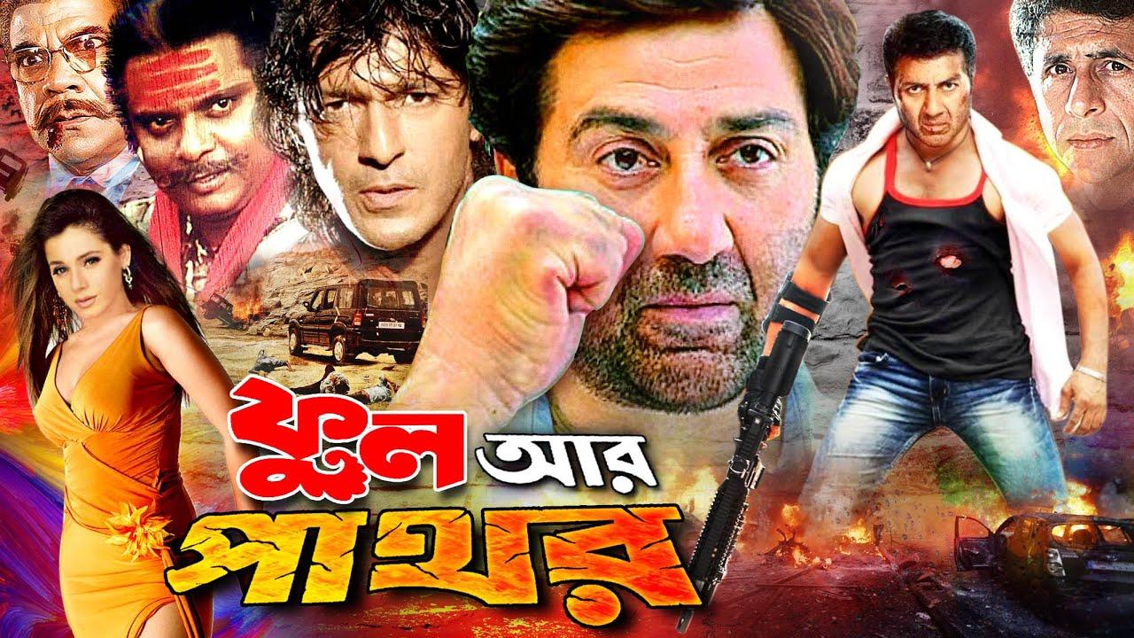 Download Ful Aar Pathor (ফুল আর পাথর ) Bengali Cinema   Sunny Deol   Neelam   Chunky Pandey  @SB Cinema Hall