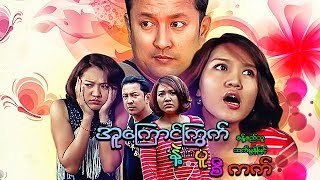 Myanmar movies-Oo Kyung Kywat & Pucci Cat-Khant Si Thu, Thet Mon Myint