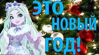 С НОВЫМ ГОДОМ!!!!Ever After High. Кристал Винтер. Клип-Это Новый год