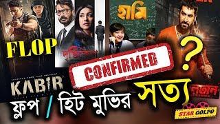 কোন মুভি ফ্লপ আর কোন মুভি হিট বক্সঅফিসে বেড়িয়ে এলো? Bengali Movie Box Office Report   Star Golpo