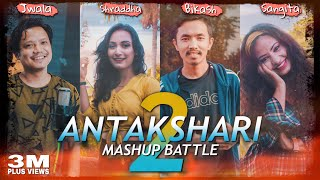 ANTAKSHARI MASHUP BATTLE PART 2 || 13 SONGS 1 BEAT || JWALA X BIKASH X SHRADDHA X SANGITA