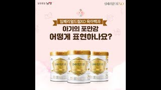 [남양유업] 임페리얼드림XO 육아백과