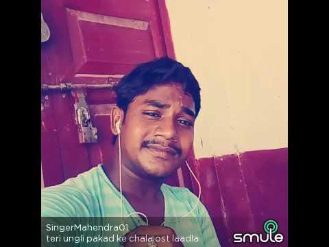 Teri ungli pakad ke chala by mahendra shilpkar