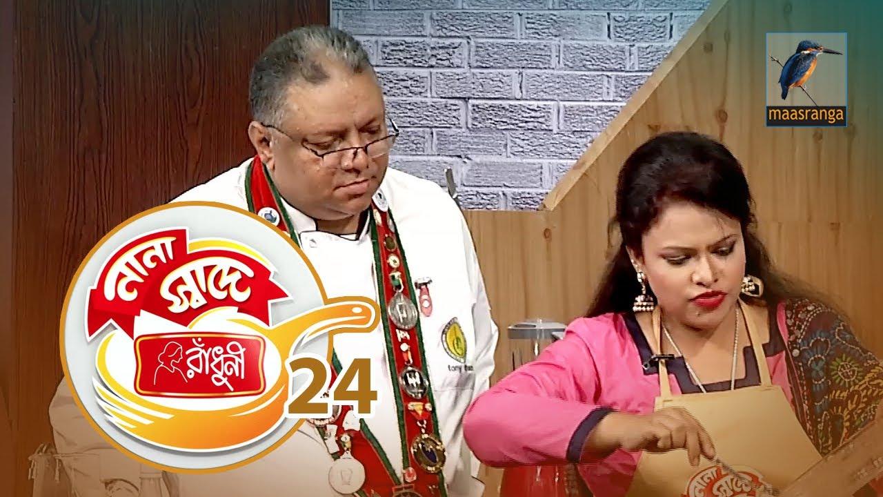নানা স্বাদে রাঁধুনী   Ep 24   Nana Shade Radhuni   Maasranga TV Reality Show