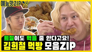 From chicken to meat! Kim Hee-chul's Eating Show Collection ZIP.