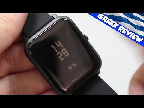 Xiaomi Amazfit Huami Bip Lite Παρουσίαση και Δοκιμή