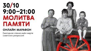 Ежегодное молитвенное чтение имён жертв советских репрессий