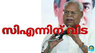 കോൺഗ്രസ് നേതാവ് സി എൻ ബാലകൃഷ്ണൻ അന്തരിച്ചു -CN Balakrishanan Passed Away