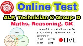 Railway Online Test for group D ALP and technician