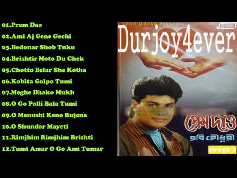 Prem Dao Full Album   Robi Chowdhury Click To Play Song!   YouTube
