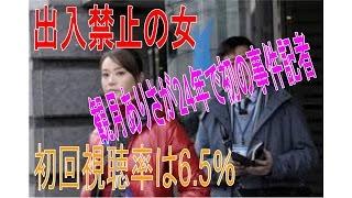 出入禁止の女>初回視聴率は6.5% 観月ありさが24年で初の事件記者 女...