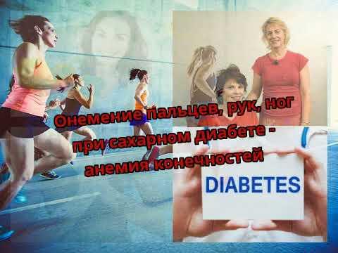 Онемение пальцев, рук, ног при сахарном диабете - анемия ...