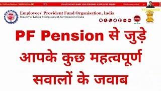 जानें PF Pension से जुड़े सभी सवालों के जवाब   PF / EPF / EPFO Pension  
