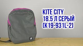 Розпакування Kite City 43x30x17 см 18.5 л Сірий К19-931L-2