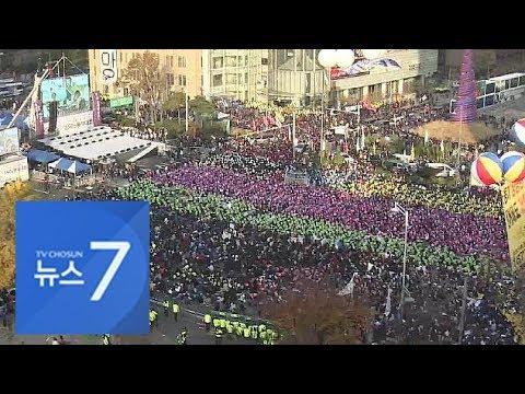 지난해 집회·시위 6만8천건 '역대 최다'…불법·폭력시위는 감소