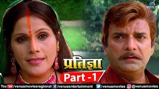 Pratigya Part 1   Bhojpuri Action Movie   Dinesh Lal Yadav   Pawan Singh & Monalisa   Superhit Movie