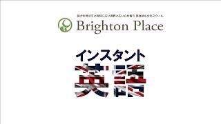 「インスタント英語」は、英会話&文化スクールBrighton Placeのワンポ...