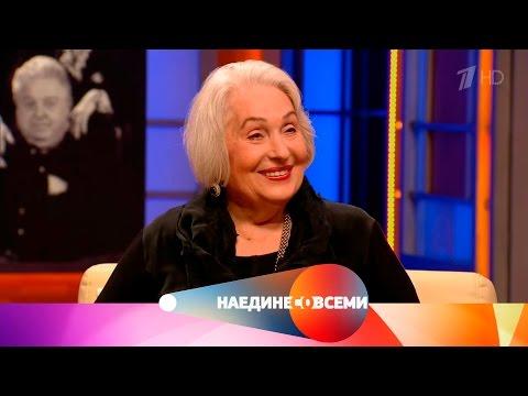 Наедине со всеми - Гость Лидия Козлова. Выпуск от06.12.2016