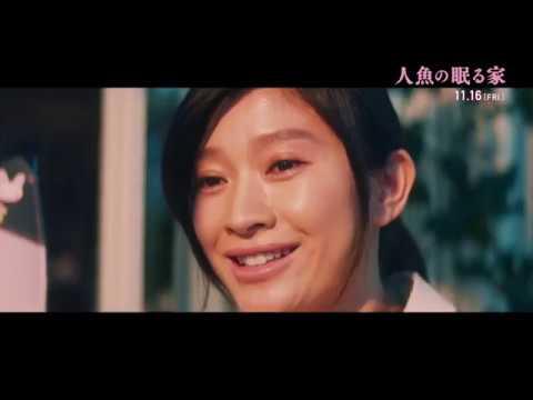 篠原涼子&西島秀俊『人魚の眠る家』予告編第2弾