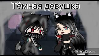 Сериал •Тёмная девушка•4 серия