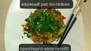 Видео рецепт блюда: жареный рис по-тайски с яйцом и овощами ( Кхао Пад )