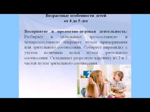 Психолого-педагогическая характеристика детей 4-5 лет.