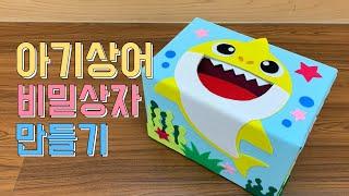 꿀티처의 아기상어 비밀상자 만들기/영아교구 물음표상자/…