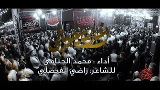 أخذني خيال / الرادود محمد الجنامي / موكب النجف الاشرف 1441 هـــ
