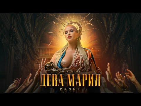 Dashi - Дева Мария