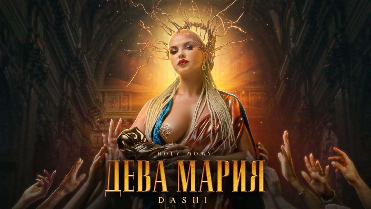 DASHI - ДЕВА МАРИЯ (ПРЕМЬЕРА КЛИПА)