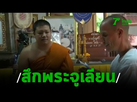 สึกพระจูเลียน-นุ่งขาวอยู่ไทยต่อ | 10-08-62 | ไทยรัฐนิวส์โชว์